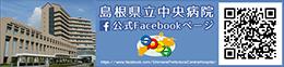 島根県立中央病院 公式Facebookページ